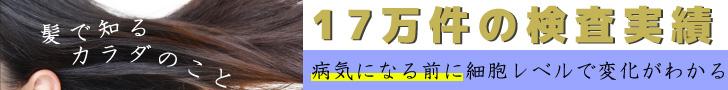 ら・べるびぃ予防医学研究所 毛髪ミネラル検査